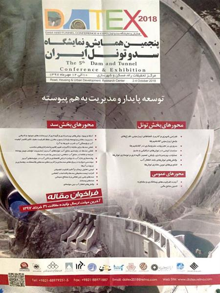 The 5th Iranian Dams and Tunnel Conference and Exhibition